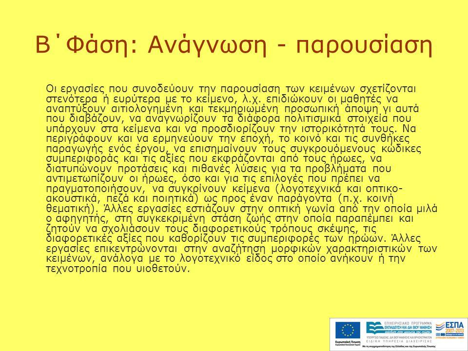 Β΄Φάση: Ανάγνωση - παρουσίαση Οι εργασίες που συνοδεύουν την παρουσίαση των κειμένων σχετίζονται στενότερα ή ευρύτερα με το κείμενο, λ.χ.