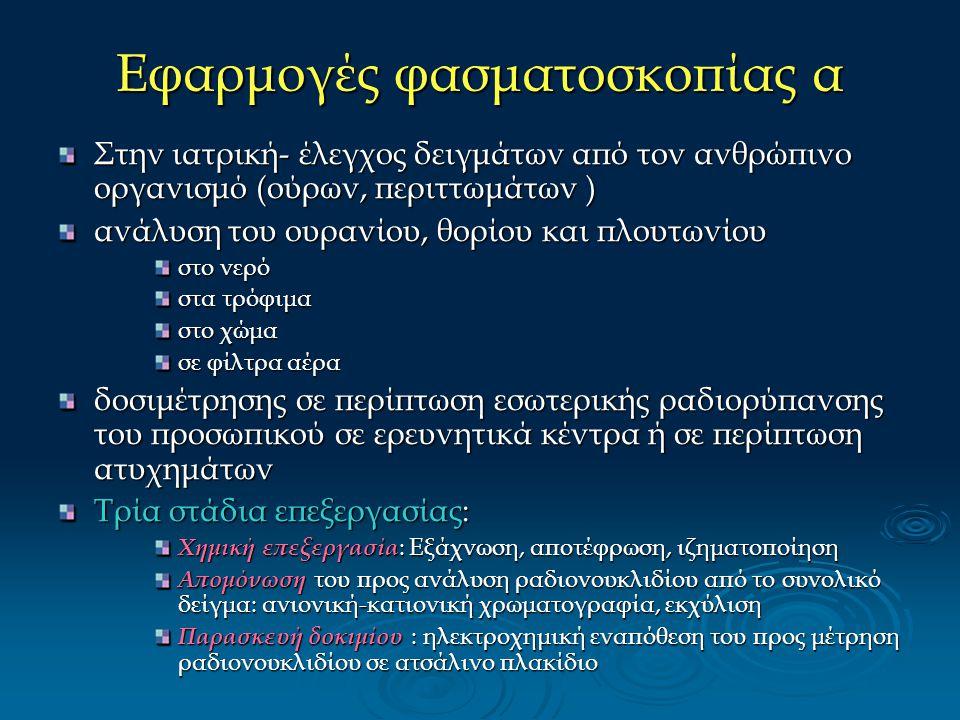 Εφαρμογές φασματοσκοπίας α Στην ιατρική- έλεγχος δειγμάτων από τον ανθρώπινο οργανισμό (ούρων, περιττωμάτων ) ανάλυση του ουρανίου, θορίου και πλουτων