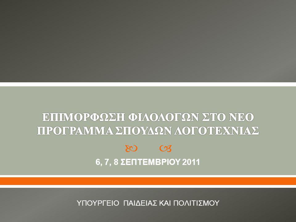  6, 7, 8 ΣΕΠΤΕΜΒΡΙΟΥ 2011 ΥΠΟΥΡΓΕΙΟ ΠΑΙΔΕΙΑΣ ΚΑΙ ΠΟΛΙΤΙΣΜΟΥ