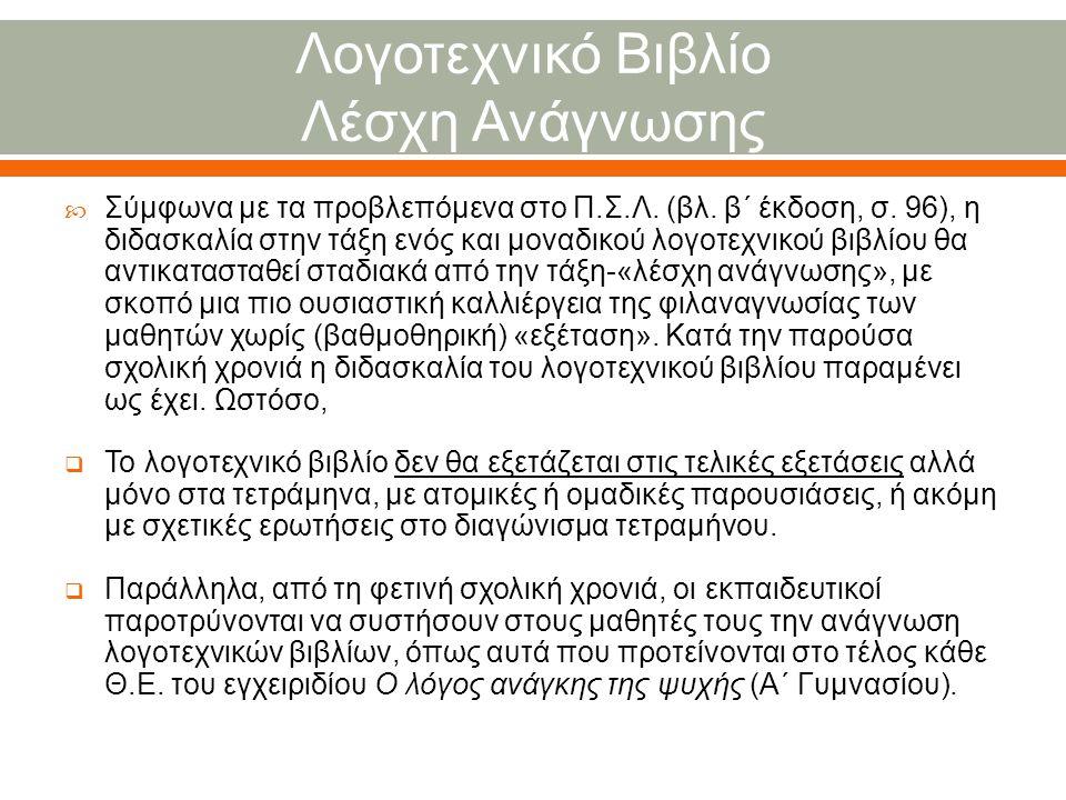  Σύμφωνα με τα προβλεπόμενα στο Π. Σ. Λ. ( βλ. β΄ έκδοση, σ. 96), η διδασκαλία στην τάξη ενός και μοναδικού λογοτεχνικού βιβλίου θα αντικατασταθεί στ