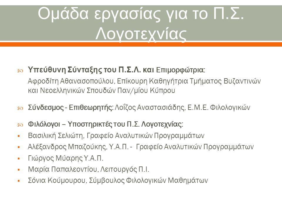  Υπεύθυνη Σύνταξης του Π. Σ. Λ. και Επιμορφώτρια: Αφροδίτη Αθανασοπούλου, Επίκουρη Καθηγήτρια Τμήματος Βυζαντινών και Νεοελληνικών Σπουδών Παν/μίου Κ