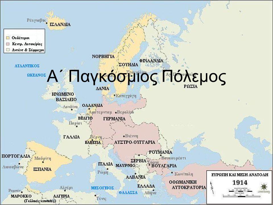Ο Α΄ Παγκόσμιος Πόλεμος, επίσης γνωστός ως ο Μεγάλος Πόλεμος (αγγλ.