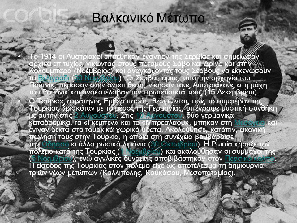 Βαλκανικό Μέτωπο Το 1914 οι Αυστριακοί επιτέθηκαν εναντίον της Σερβίας και σημείωσαν αρχικά επιτυχίες, νικώντας στους ποταμούς Σάβο και Δρίνο και στην