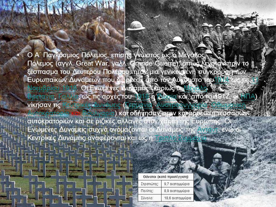 Μεσανατολικό Μέτωπο Στις αρχές Νοεμβρίου 1914 η Οθωμανική Αυτοκρατορία εισήλθε στον πόλεμο, στο πλευρό των Κεντρικών Δυνάμεων.