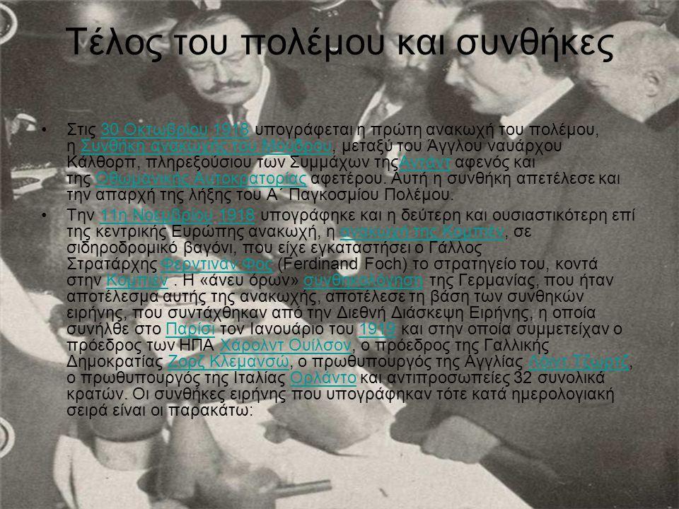 Τέλος του πολέμου και συνθήκες Στις 30 Οκτωβρίου 1918 υπογράφεται η πρώτη ανακωχή του πολέμου, η Συνθήκη ανακωχής του Μούδρου, μεταξύ του Άγγλου ναυάρ
