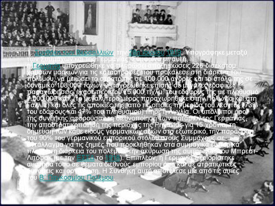 1. Συνθήκη των Βερσαλλιών, την 28η Ιουνίου 1919. Υπογράφηκε μεταξύ των Συμμάχων και της Γερμανίας. Σύμφωνα με αυτή, η Γερμανία υποχρεώθηκε να πληρώσει