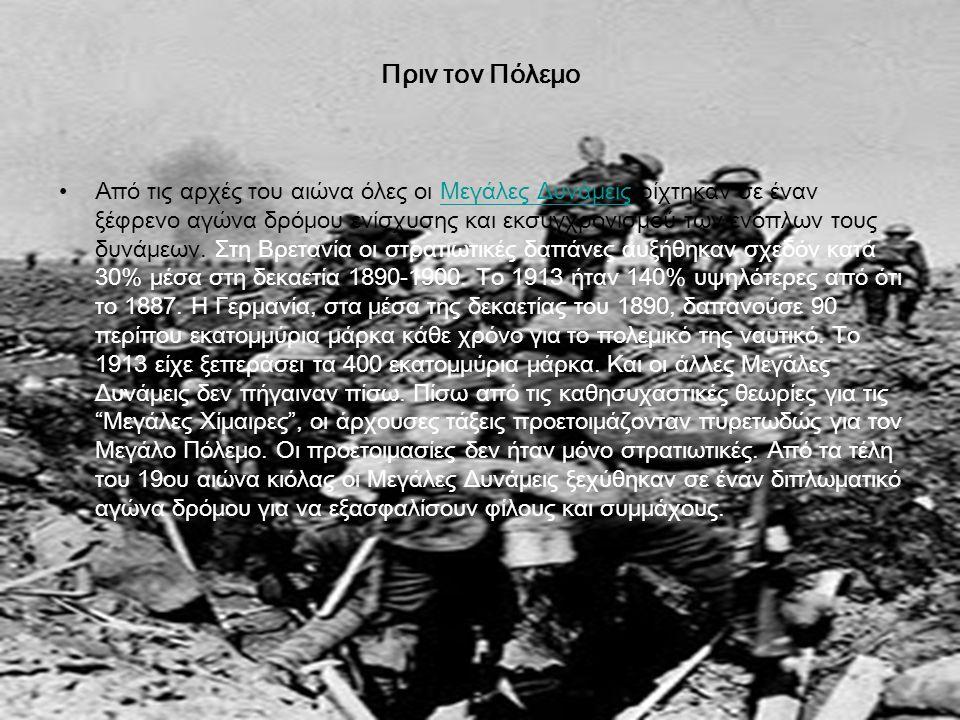 Το 1916 οι Ρώσοι κατέλαβαν την περιοχή της Αρμενίας και την Τραπεζούντα (18 Απριλίου).
