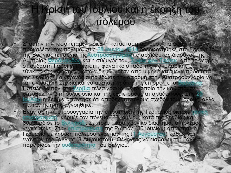 Η Κρίση του Ιουλίου και η έκρηξη του πολέμου Σ' αυτήν την τόσο τεταμένη διεθνή κατάσταση αρκούσε μια αφορμή για να προκαλέσει τον πόλεμο, στις 28 Ιουν