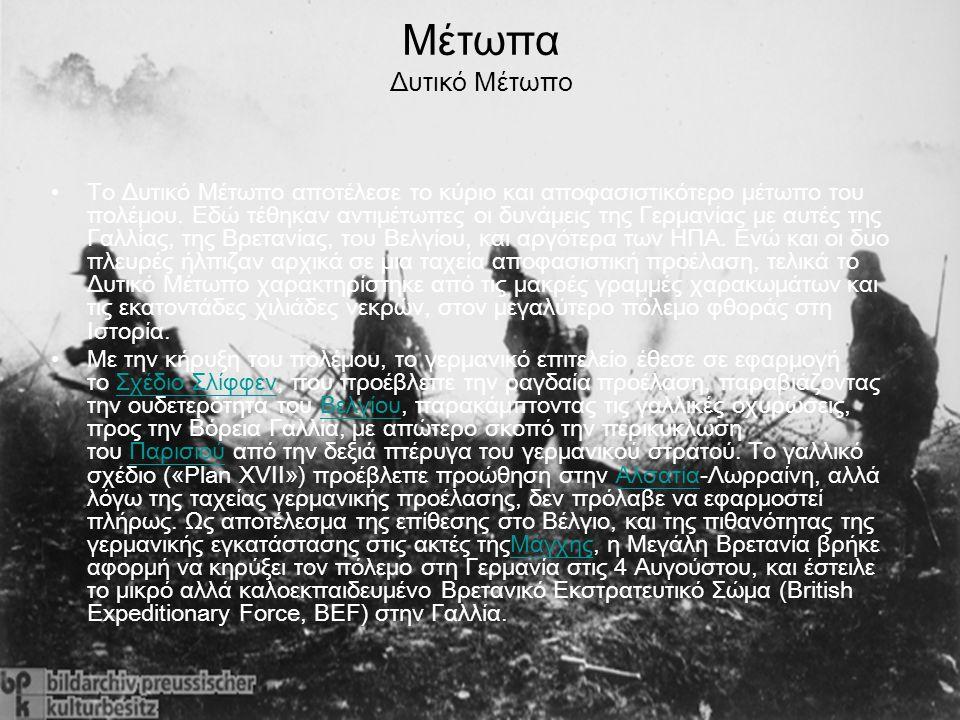 Στις 26 Μαΐου 1916 καταλήφθηκε το οχυρό Ρούπελ, από τις γερμανοβουλγαρικές δυνάμεις, παρά την μη συμμετοχή της Ελλάδας στον πόλεμο.Ρούπελ Η Ελλάδα μπήκε στον πόλεμο στις 28 Ιουνίου 1917 και η κυβέρνηση του Ελευθέριου Βενιζέλου συγκέντρωσε 300.000 στρατιώτες που εντάχθηκαν κατά το μεγαλύτερο μέρος τους στο αγγλογαλλικό στράτευμα που πολεμούσε στην Μακεδονία.