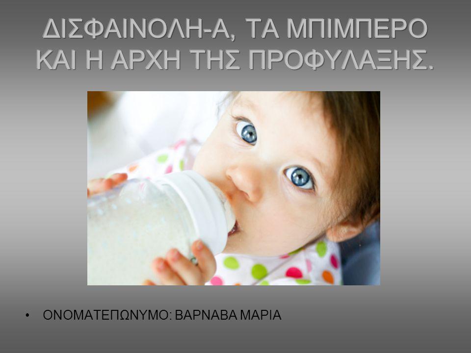 Δόση (μg / kg / ημέρα) Επιδράσεις που είχε η BPA σε ποντικούς ή αρουραίους, Μελέτη Έτος 0.025 Μόνιμη Αλλαγή της γεννητικής οδού Muñoz-de- Toro 2005 0.025«Οι αλλαγές στον ιστό του μαστού» Markey 2005 2«Αυξημένο βάρος του προστάτη κατά 30% Nagel 1997 2«Μείωση σωματικού βάρους, σημάδια πρόωρης εφηβείας και αύξηση οιστρογόνων ».Honma 2002 2.4 Μείωση τεστοστερόνης στους όρχεις Akingbemi 2004 2.5 Κύτταρα μαστού με προδιάθεση για καρκίνο Murray 2006 10«Κύτταρα του Προστάτη πιο ευαίσθητα στις ορμόνες και του καρκίνου Ho 2006 10«Μειωμένη μητρική συμπεριφορά» Palanza 2002 20«ζημιά στα αυγά και στα χρωμοσώματα»Hunt 2003 20«επιπτώσεις στον εγκέφαλο» Nakamoura 2006 30«υπερδραστηριότητα»Ishido 2004 30«Αντιστρέφεται η δομή του εγκεφάλου και η συμπεριφορά των δύο φύλων. Kubo 2003 50Δυσμενείς νευρολογικές επιπτώσεις σημειώνονται υπό μη ανθρώπινα πρωτεύοντα θηλαστικά Leranth C 2008 50Διαταράσσει την ανάπτυξη των ωοθηκών Adewale, Β 2009