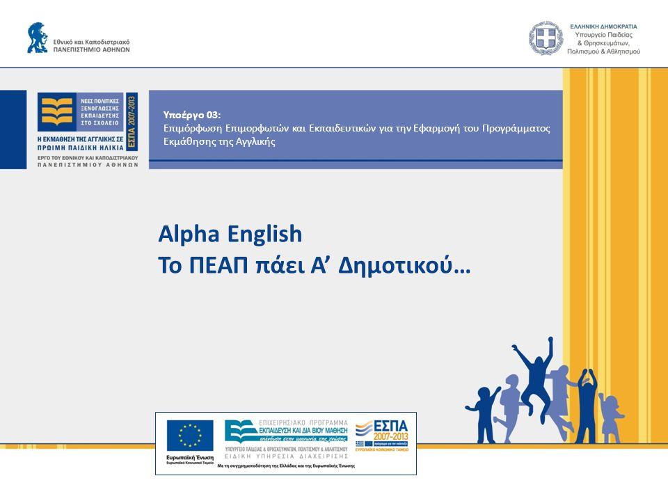 Alpha English Το ΠΕΑΠ πάει A' Δημοτικού… Υποέργο 03: Επιμόρφωση Επιμορφωτών και Εκπαιδευτικών για την Εφαρμογή του Προγράμματος Εκμάθησης της Αγγλικής