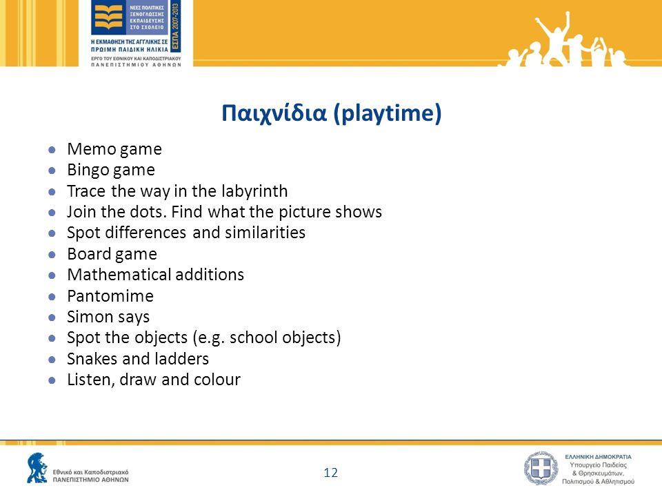 Παιχνίδια (playtime) ● Memo game ● Bingo game ● Trace the way in the labyrinth ● Join the dots. Find what the picture shows ● Spot differences and sim