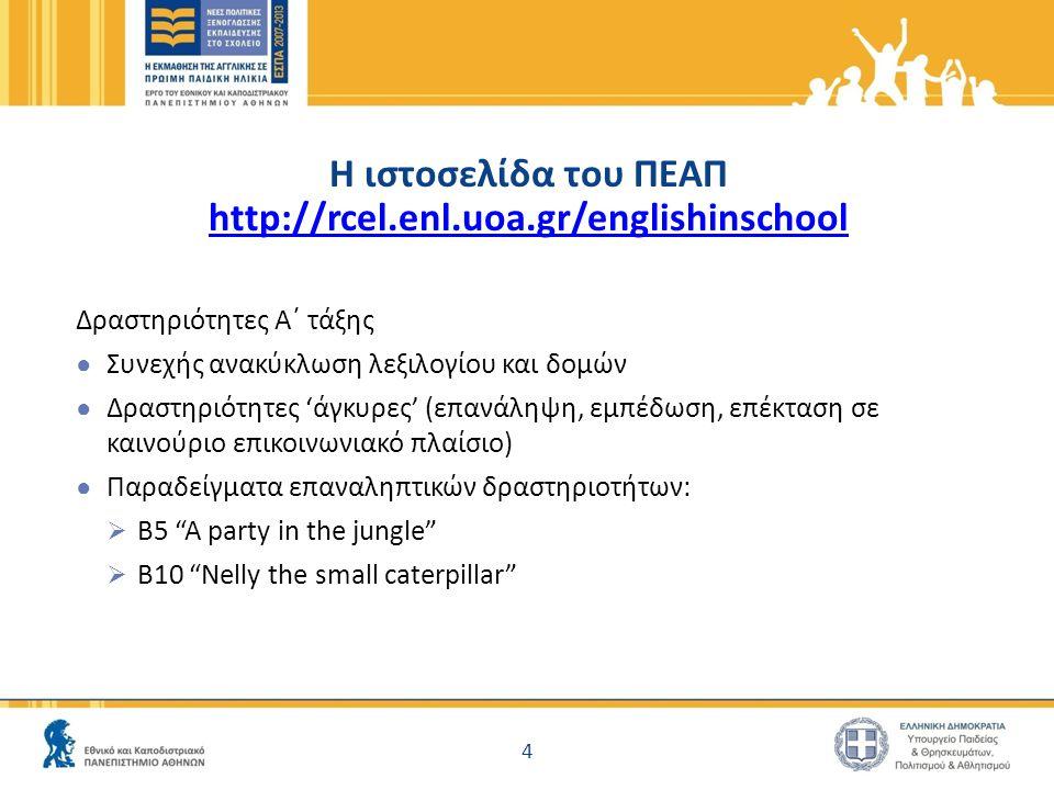 Η ιστοσελίδα του ΠΕΑΠ http://rcel.enl.uoa.gr/englishinschool http://rcel.enl.uoa.gr/englishinschool Δραστηριότητες Α΄ τάξης ● Συνεχής ανακύκλωση λεξιλ