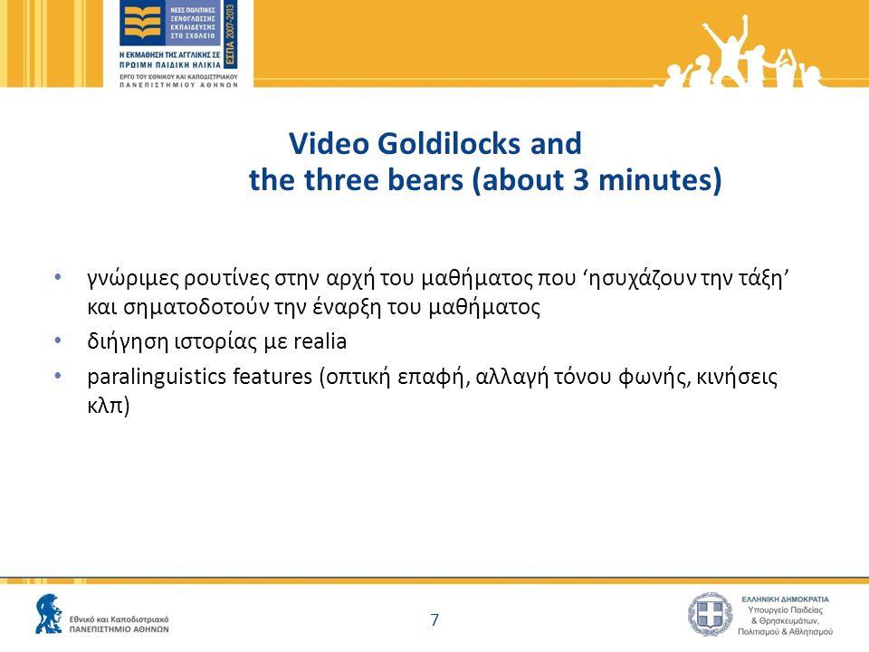 Video Goldilocks and the three bears (about 3 minutes) γνώριμες ρουτίνες στην αρχή του μαθήματος που 'ησυχάζουν την τάξη' και σηματοδοτούν την έναρξη