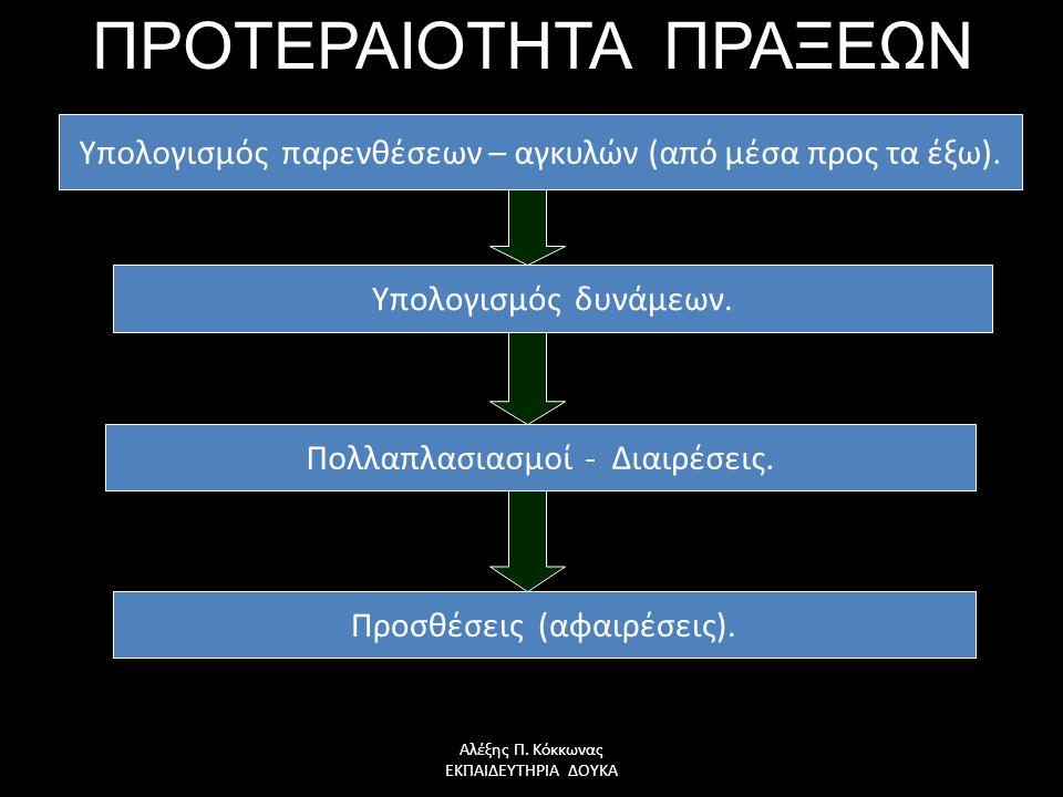 ΠΡΟΤΕΡΑΙΟΤΗΤΑ ΠΡΑΞΕΩΝ Υπολογισμός παρενθέσεων – αγκυλών (από μέσα προς τα έξω). Υπολογισμός δυνάμεων. Πολλαπλασιασμοί - Διαιρέσεις. Προσθέσεις (αφαιρέ