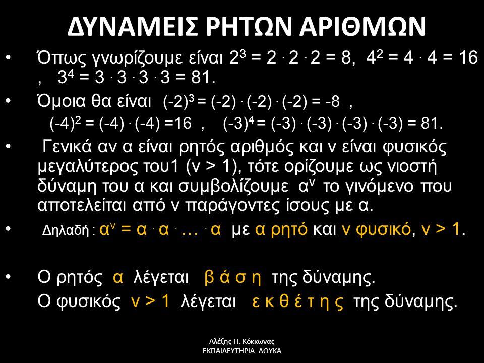 ΔΥΝΑΜΕΙΣ ΡΗΤΩΝ ΑΡΙΘΜΩΝ Όπως γνωρίζουμε είναι 2 3 = 2. 2. 2 = 8, 4 2 = 4. 4 = 16, 3 4 = 3. 3. 3. 3 = 81. Όμοια θα είναι (-2) 3 = (-2). (-2). (-2) = -8,