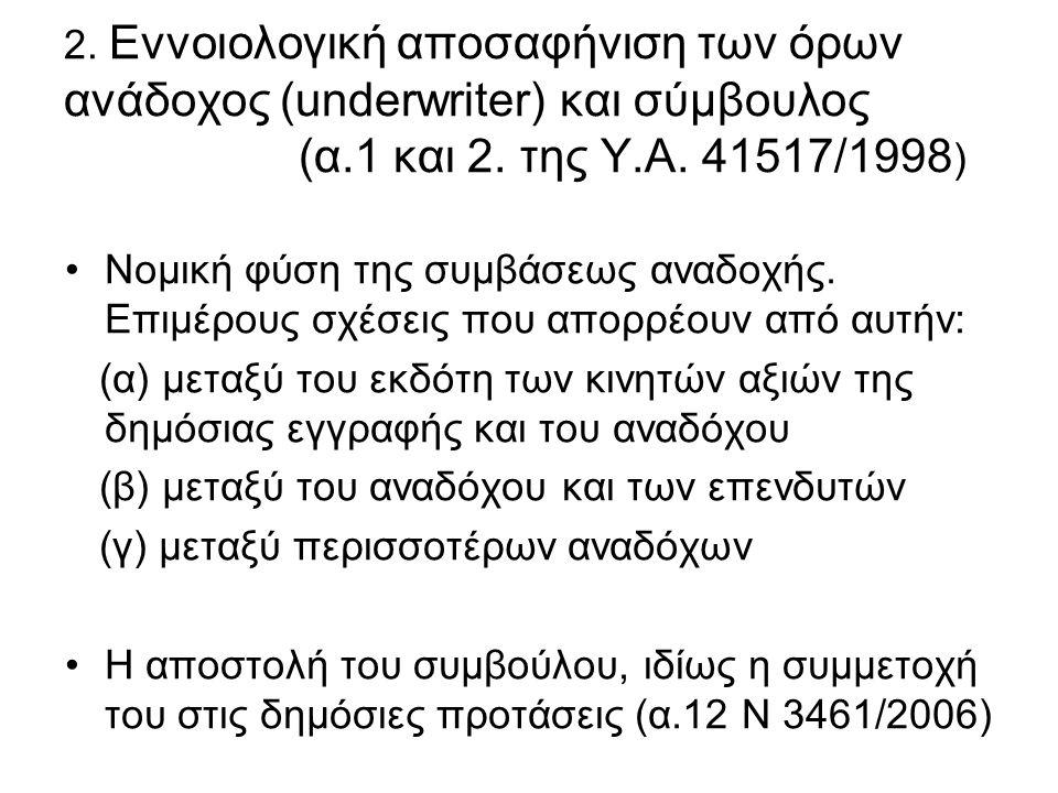 2. Εννοιολογική αποσαφήνιση των όρων ανάδοχος (underwriter) και σύμβουλος (α.1 και 2.