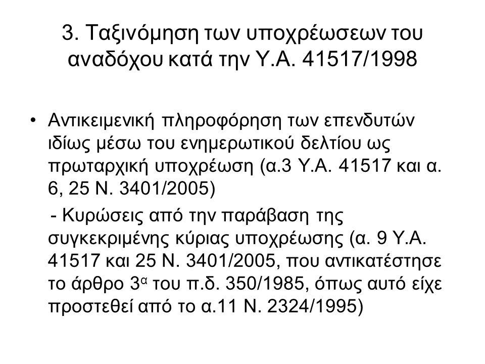 3. Ταξινόμηση των υποχρέωσεων του αναδόχου κατά την Υ.Α.