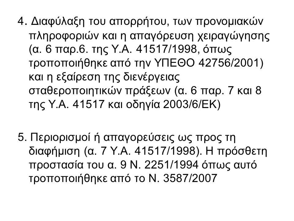 4. Διαφύλαξη του απορρήτου, των προνομιακών πληροφοριών και η απαγόρευση χειραγώγησης (α.