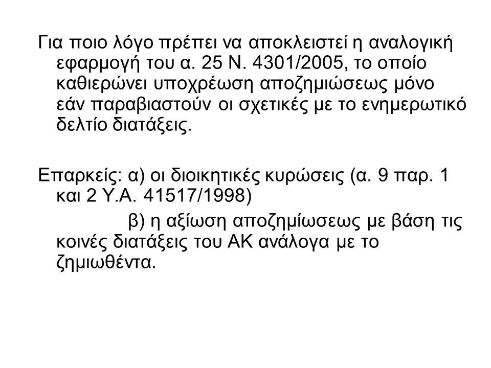 Για ποιο λόγο πρέπει να αποκλειστεί η αναλογική εφαρμογή του α.