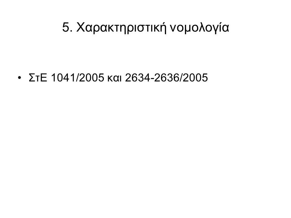 5. Χαρακτηριστική νομολογία ΣτΕ 1041/2005 και 2634-2636/2005