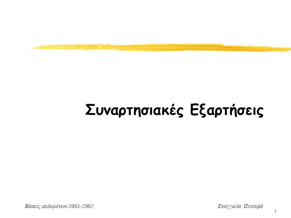 Βάσεις Δεδομένων 2001-2002 Ευαγγελία Πιτουρά 2 Συναρτησιακές Εξαρτήσεις Έστω ένα σχήμα σχέσης R(Α 1, Α 2, …, Α n ).