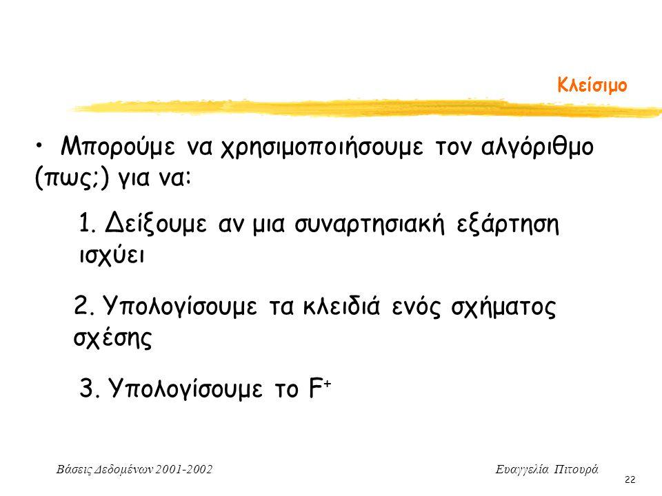Βάσεις Δεδομένων 2001-2002 Ευαγγελία Πιτουρά 22 Κλείσιμο Μπορούμε να χρησιμοποιήσουμε τον αλγόριθμο (πως;) για να: 1.