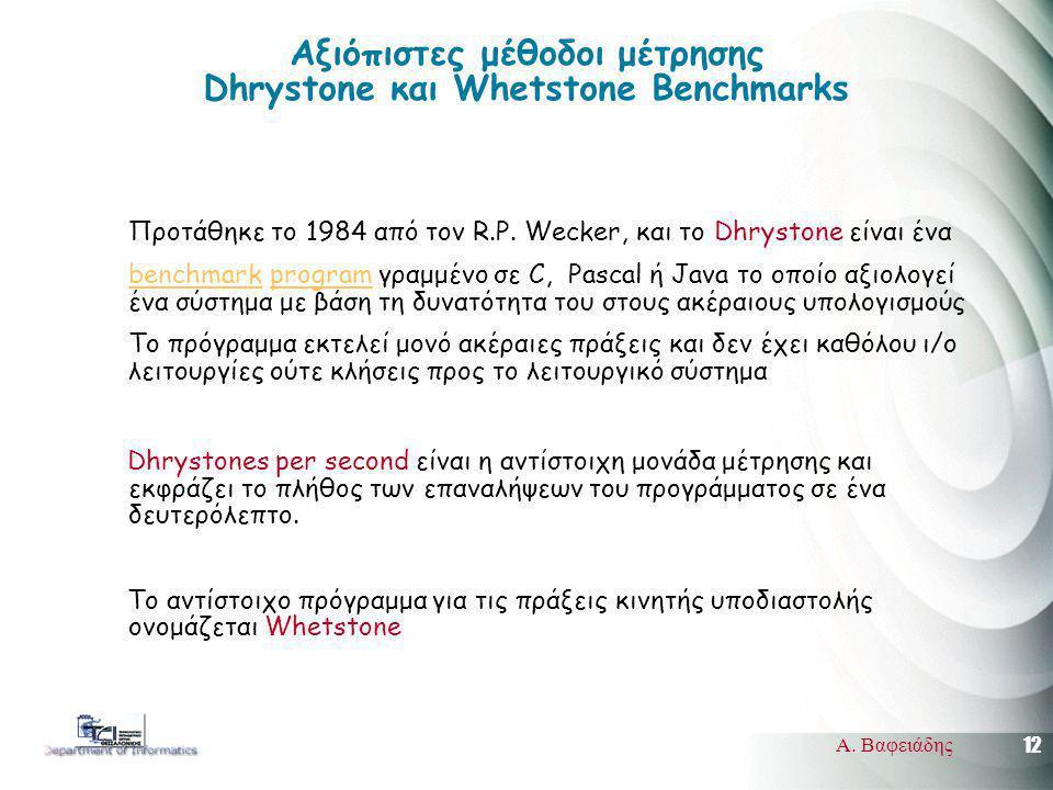12 Α. Βαφειάδης Αξιόπιστες μέθοδοι μέτρησης Dhrystone και Whetstone Benchmarks Προτάθηκε το 1984 από τον R.P. Wecker, και το Dhrystone είναι ένα bench