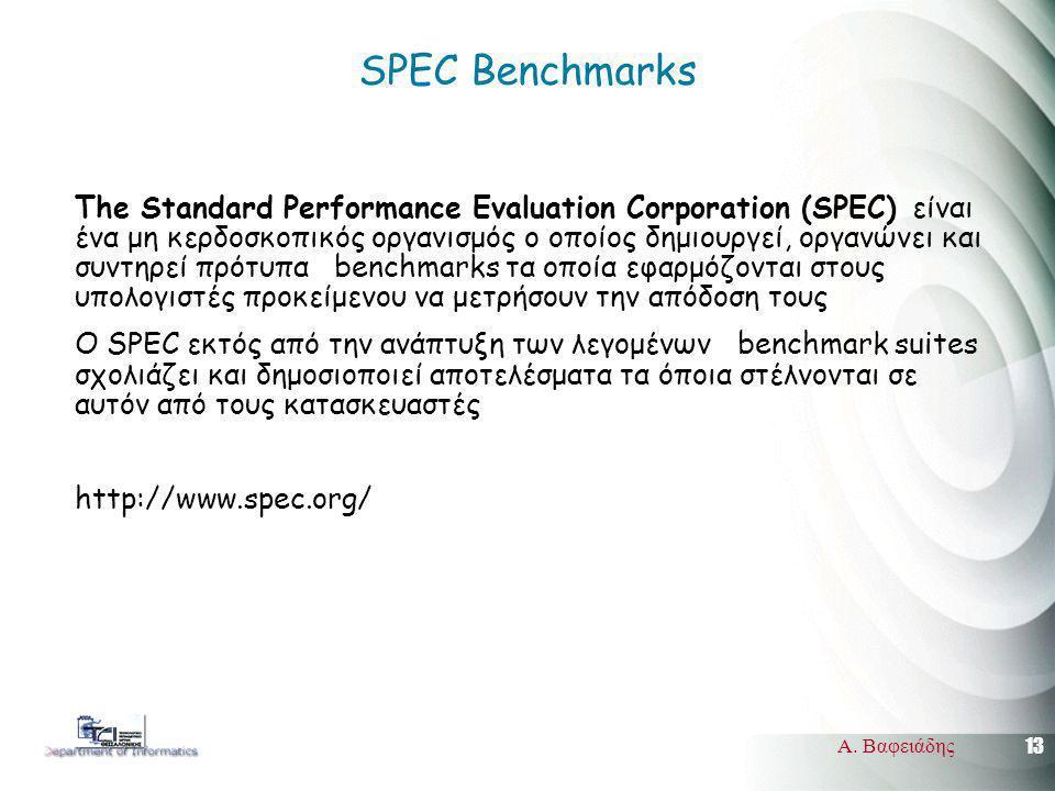 13 Α. Βαφειάδης SPEC Benchmarks The Standard Performance Evaluation Corporation (SPEC) είναι ένα μη κερδοσκοπικός οργανισμός ο οποίος δημιουργεί, οργα