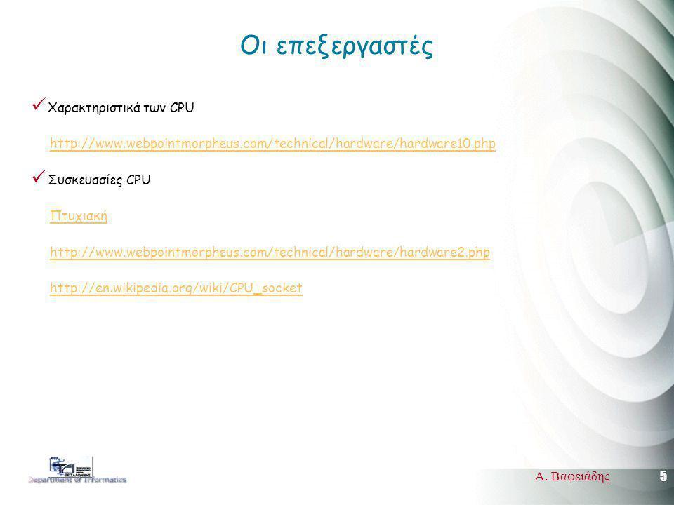 5 Α. Βαφειάδης Οι επεξεργαστές Χαρακτηριστικά των CPU http://www.webpointmorpheus.com/technical/hardware/hardware10.php Συσκευασίες CPU Πτυχιακή http: