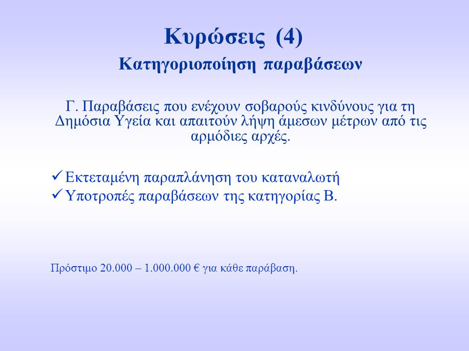 Κυρώσεις (4) Εκτεταμένη παραπλάνηση του καταναλωτή Υποτροπές παραβάσεων της κατηγορίας Β. Πρόστιμο 20.000 – 1.000.000 € για κάθε παράβαση. Κατηγοριοπο