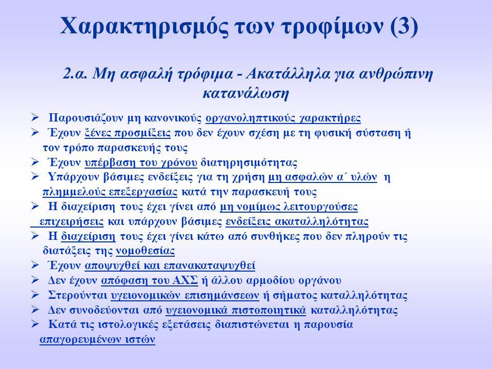 Χαρακτηρισμός των τροφίμων (3) 2.α.