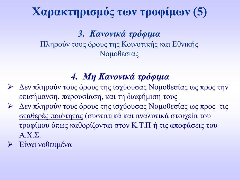 Χαρακτηρισμός των τροφίμων (5) 3.