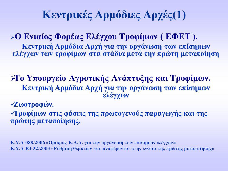 Κεντρικές Αρμόδιες Αρχές(1)  Ο Ενιαίος Φορέας Ελέγχου Τροφίμων ( ΕΦΕΤ ). Κεντρική Αρμόδια Αρχή για την οργάνωση των επίσημων ελέγχων των τροφίμων στα