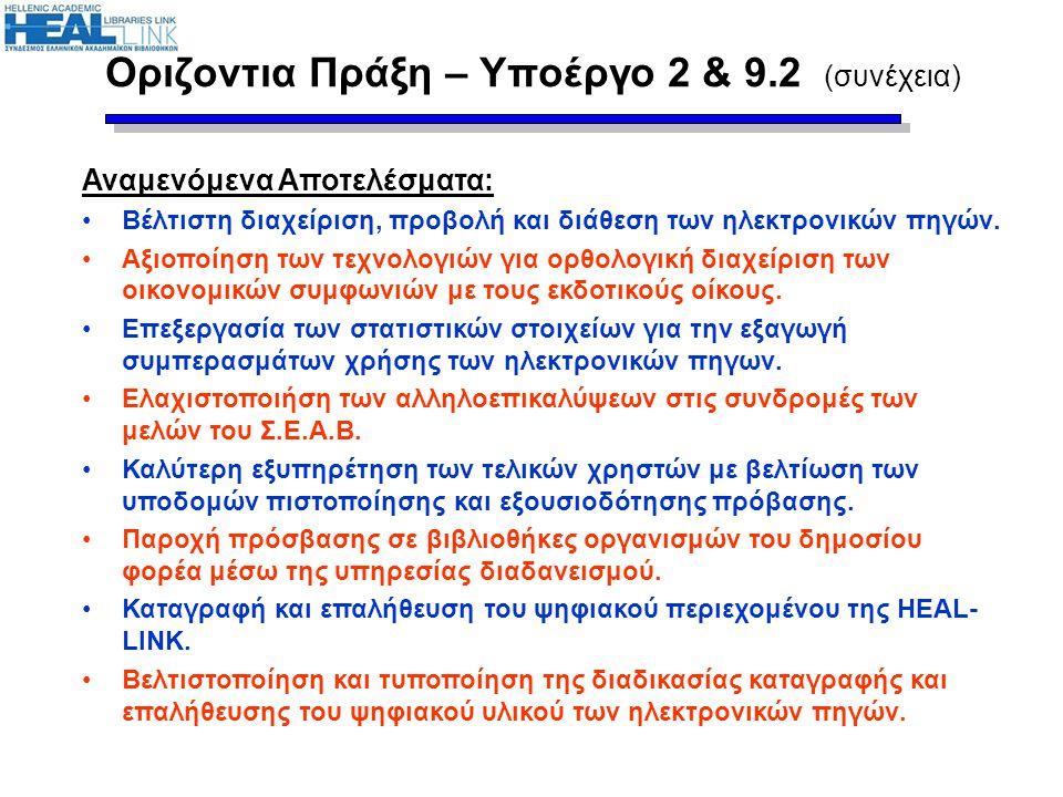 Οριζοντια Πράξη – Υποέργο 2 & 9.2 (συνέχεια) Αναμενόμενα Αποτελέσματα: Βέλτιστη διαχείριση, προβολή και διάθεση των ηλεκτρονικών πηγών. Αξιοποίηση των