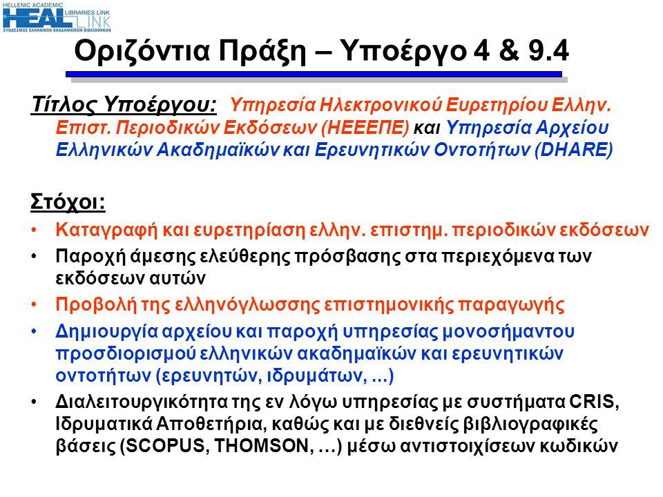 Τίτλος Υποέργου: Υπηρεσία Ηλεκτρονικού Ευρετηρίου Ελλην. Επιστ. Περιοδικών Εκδόσεων (ΗΕΕΕΠΕ) και Υπηρεσία Αρχείου Ελληνικών Ακαδημαϊκών και Ερευνητικώ