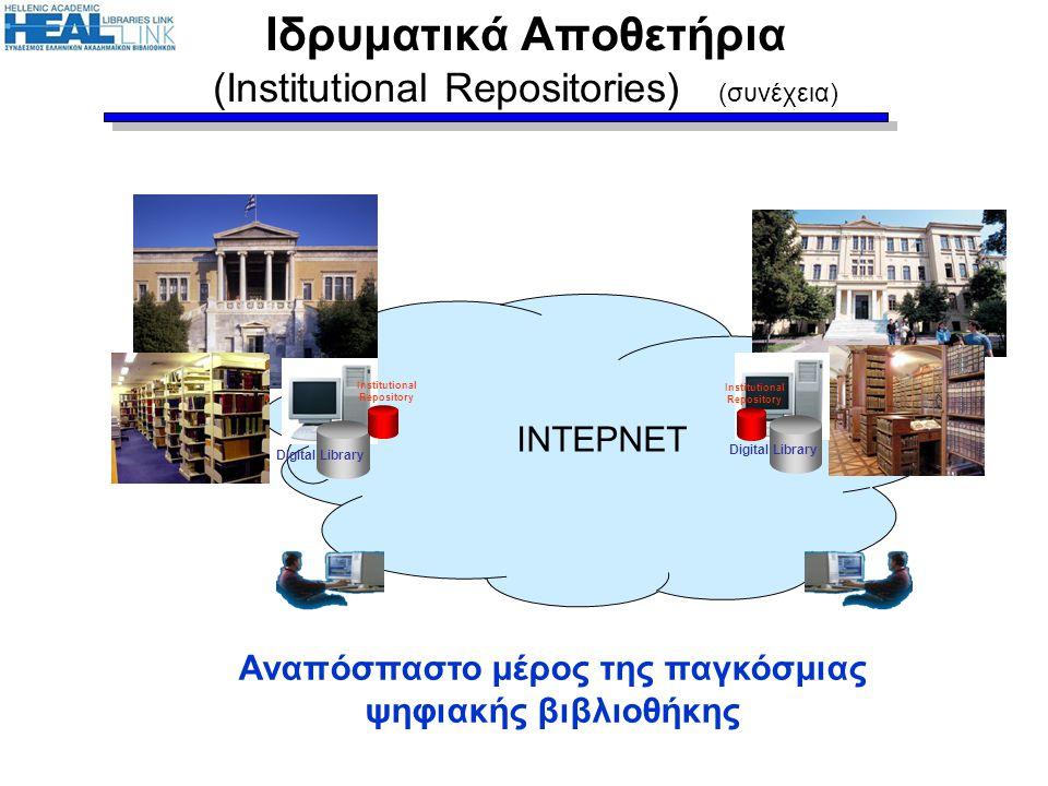 ΙΝΤΕΡΝΕΤ Ιδρυματικά Αποθετήρια (Institutional Repositories) (συνέχεια) Αναπόσπαστο μέρος της παγκόσμιας ψηφιακής βιβλιοθήκης Digital Library Instituti