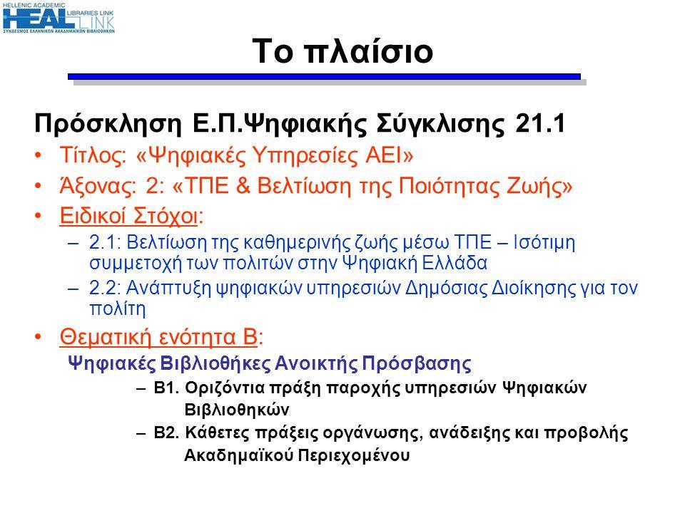 Οριζόντια Πράξη – Υποέργο 3 & 9.3 (συνέχεια) Αναμενόμενα Αποτελέσματα: Μείωση χρόνου εισαγωγής δεδομένων από το προσωπικό των βιβλιοθηκών και της ΜΟΔΙΠΑΒ.