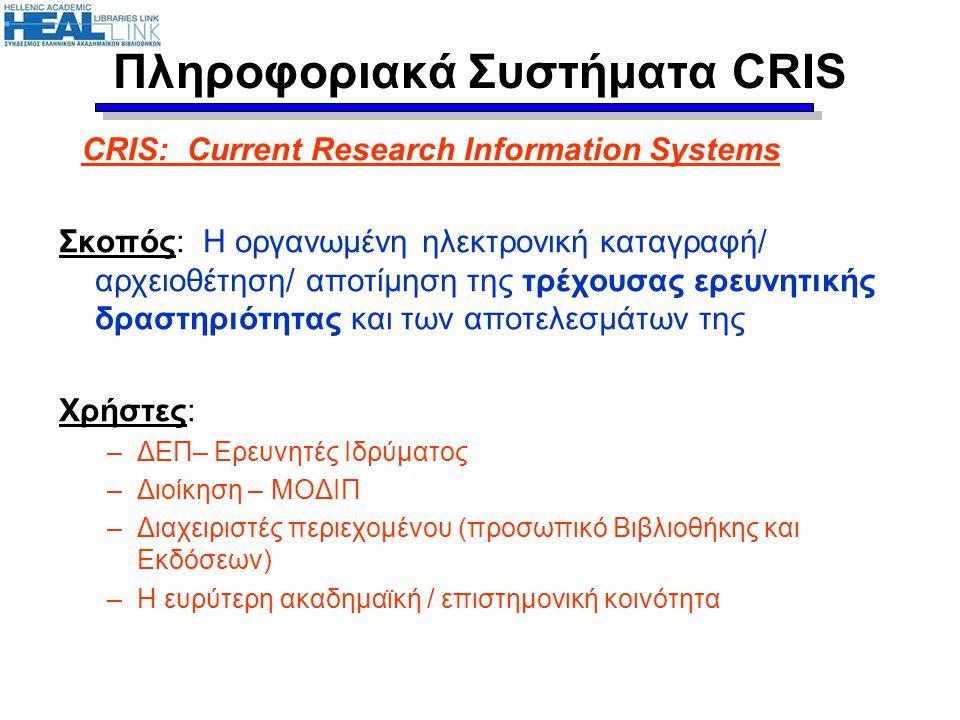 Πληροφοριακά Συστήματα CRIS Σκοπός: Η οργανωμένη ηλεκτρονική καταγραφή/ αρχειοθέτηση/ αποτίμηση της τρέχουσας ερευνητικής δραστηριότητας και των αποτε