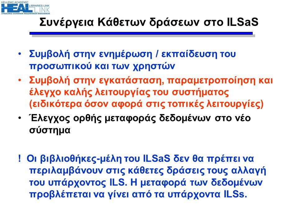 Συνέργεια Κάθετων δράσεων στο ILSaS Συμβολή στην ενημέρωση / εκπαίδευση του προσωπικού και των χρηστών Συμβολή στην εγκατάσταση, παραμετροποίηση και έ