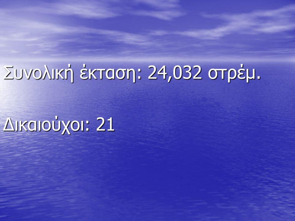Συνολική έκταση: 24,032 στρέμ. Δικαιούχοι: 21