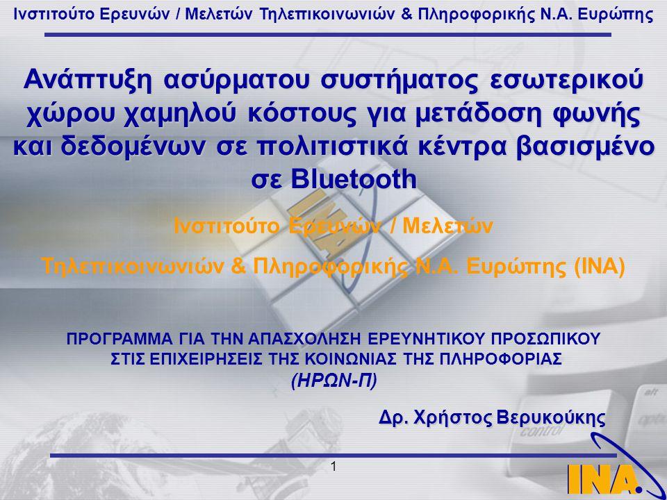 Ινστιτούτο Ερευνών / Μελετών Τηλεπικοινωνιών & Πληροφορικής Ν.Α. Ευρώπης 1 Ανάπτυξη ασύρματου συστήματος εσωτερικού χώρου χαμηλού κόστους για μετάδοση