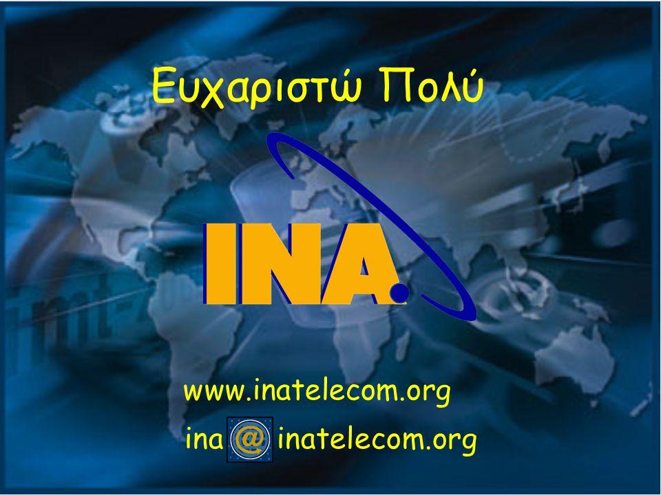 Ινστιτούτο Ερευνών / Μελετών Τηλεπικοινωνιών & Πληροφορικής Ν.Α. Ευρώπης 18 Ευχαριστώ Πολύ www.inatelecom.org ina inatelecom.org