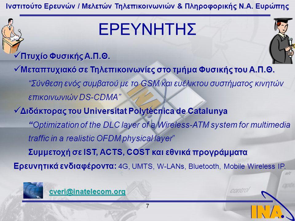 Ινστιτούτο Ερευνών / Μελετών Τηλεπικοινωνιών & Πληροφορικής Ν.Α. Ευρώπης 7 ΕΡΕΥΝΗΤΗΣ Πτυχίο Φυσικής Α.Π.Θ. Πτυχίο Φυσικής Α.Π.Θ. Μεταπτυχιακό σε Τηλεπ