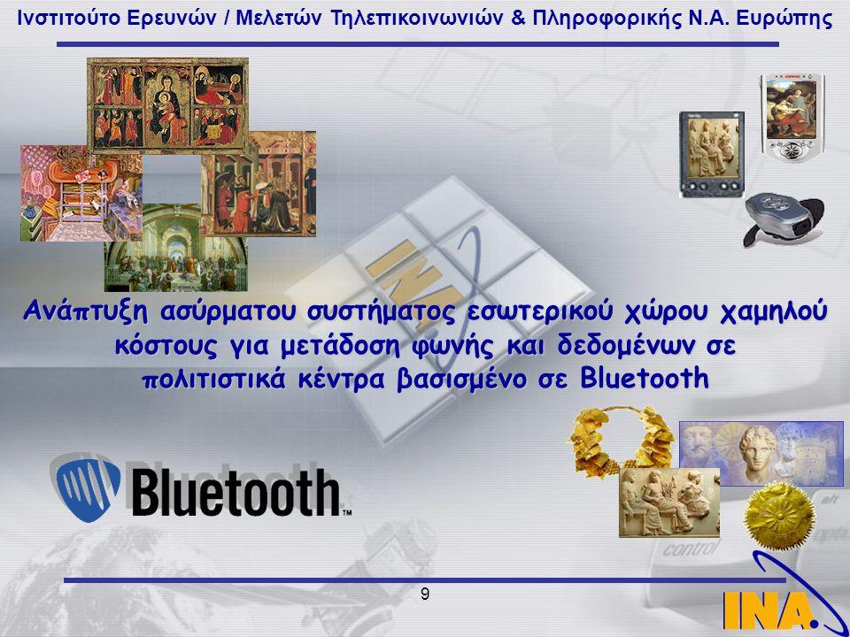 9 Ανάπτυξη ασύρματου συστήματος εσωτερικού χώρου χαμηλού κόστους για μετάδοση φωνής και δεδομένων σε πολιτιστικά κέντρα βασισμένο σε Bluetooth