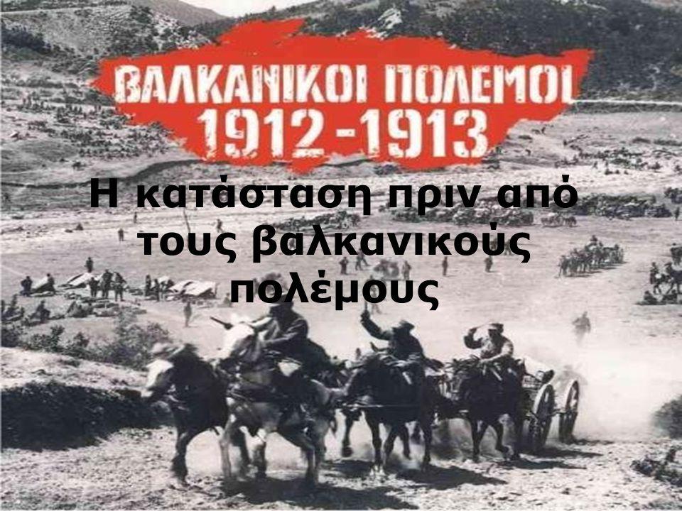 Η κατάσταση πριν από τους βαλκανικούς πολέμους