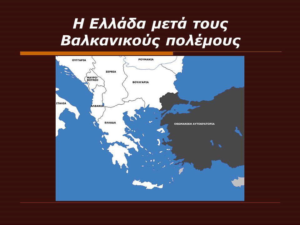 Η Ελλάδα μετά τους Βαλκανικούς πολέμους