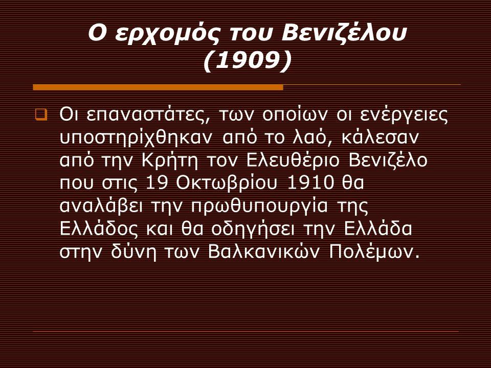 Η έναρξη του πολέμου  Ο βουλγαρικός στρατός επιτίθεται ταυτόχρονα εναντίον τόσο των ελληνικών θέσεων όσο και των σερβικών.