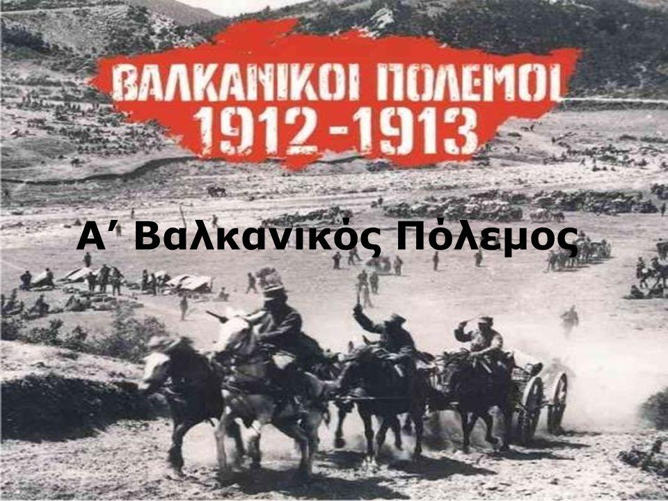 Κατά τη διάρκεια του πολέμου…  Στη διάρκειά του ο ελληνικός στρατός κατέλαβε ολόκληρη την Α.