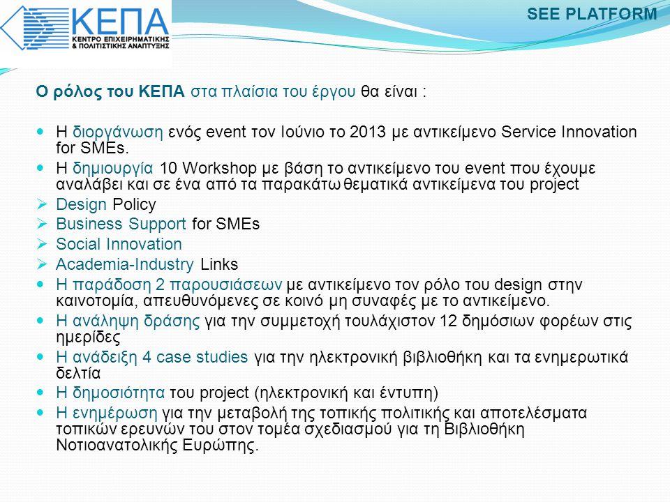 Ο ρόλος του ΚΕΠΑ στα πλαίσια του έργου θα είναι : Η διοργάνωση ενός event τον Ιούνιο το 2013 με αντικείμενο Service Innovation for SMEs. Η δημιουργία